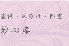 霊視・厄除け・除霊 【妙心庵】